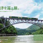 バスツアー奥会津を巡る旅